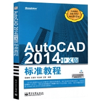 现货正版 AutoCAD 2014中文版标准教程 cad教程书籍 autocad2014实用教程室内设计 autoca