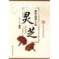 延年益寿上品:灵芝 胡献国,胡爱萍 人民军医出版社