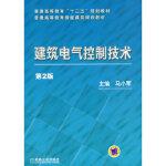 建筑电气控制技术(第2版) 马小军 机械工业出版社