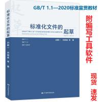 现货 赠编写工具软件 GB/T 1.1―2020 标准宣贯教材《标准化文件的起草》中国标准出版社 标准的编写指南 SET