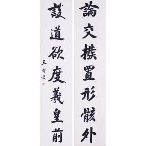 清末状元   王寿彭《书法对联》