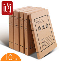 快力文档案盒10个牛皮纸无酸纸资料收纳文件文档整理a4加厚办公用品2cm5cm