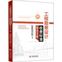 工程勘察设计收费标准使用手书 国家发展和改革委员会价格司,建设部质量安全与行业发展司,编著