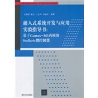 【旧书二手书8成新包邮】嵌入式系统开发与应用实验指导书:基于Cortex-M3内核的Stellaris微控制器 王黎明