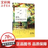愿你,归来仍是少年(水彩私享版) 长江文艺出版社