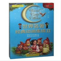 原装正版 CCTV 央视动画片 世界名著经典动画集锦 第二部 9DVD 双语珍藏版 包邮