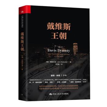 戴维斯王朝 正版书籍 限时抢购 当当低价