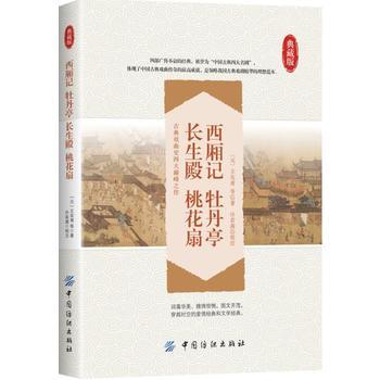 西厢记 牡丹亭 长生殿 桃花扇 正版书籍 限时抢购 当当低价 团购更优惠 13521405301 (V同步)