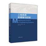 工程系统的建模与控制,Clarence W. de Silva原著 席斌翻译,高等教育出版社9787040456448