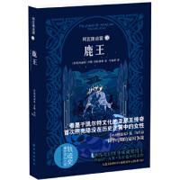 【新书店正版】阿瓦隆迷雾3:鹿王 玛丽昂・齐默・布拉德利 译林出版社