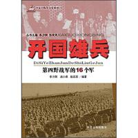 开国雄兵(第四野战军的16个军)【正版书籍,达额立减】