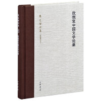 欣慨室中国文学论集(精)--朱光潜全集(新编增订本)