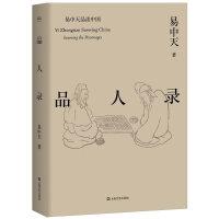 易中天品读中国:品人录(畅销百万册,二十年经典,2018年全新修订)