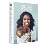 成为becoming:米歇尔・奥巴马自传(精装版)美国前第一夫人米歇尔亲笔自传!全球1个月销售500万册!完整记录米歇尔的人生!