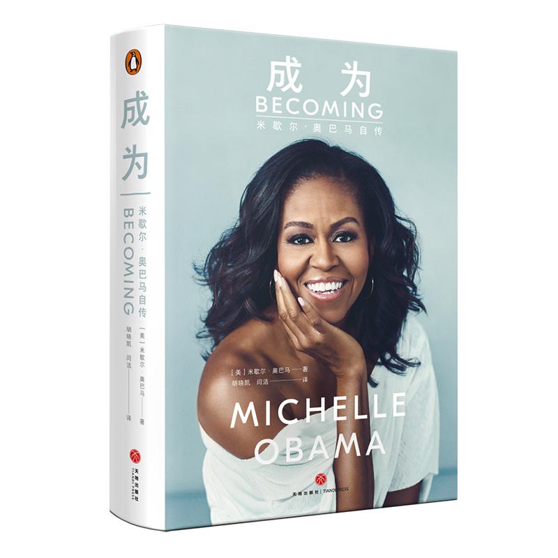 成为becoming:米歇尔·奥巴马自传(精装版)美国前第一夫人米歇尔亲笔自传!全球1个月销售500万册!完整记录米歇尔的人生!追溯历史,冲破阶层,向前向上,一个普通家族奋斗的缩影,一个小人物从底层跃上顶层的缩影!解读自我,解读奥巴马,解读八年白宫生活,解读与小布什、希拉里、特朗普的交往与纠葛!
