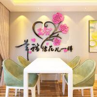 3d亚克力立体墙贴画客厅卧室床头玄关电视背景墙壁房间相框装饰画 款一 幸福像花儿一样 黑加红 超大