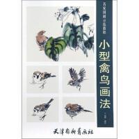 小型禽鸟画法 名家国画示范教程 麻雀小鸡小鸭八哥鹌鹑天津杨柳青