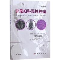 少见妇科恶性肿瘤(中文翻译版) 科学出版社