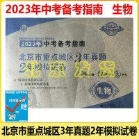 包邮现货2021年中考备考指南北京市重点城区3年真题2年模拟试卷 生物 赠纠错本