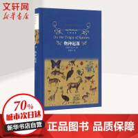物种起源 译林出版社