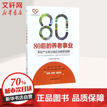 产业商业模式与跨界创新 80后养老事业联盟 编