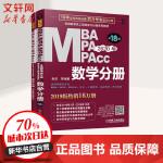 MBA MPA MPAcc联考同步复习指导系列 数学分册 第18版 2020版(2册) 机械工业出版社