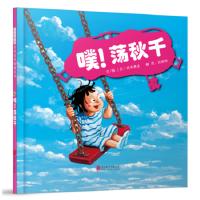 噗!荡秋千――(启发童书馆出品)