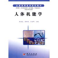 【旧书二手书8成新】人体机能学 张建龙 康福信 关亚群 科学出版社 9787030179470