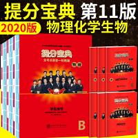2020提分宝典高考版全考点普查一轮教案 我的手边题本物理化学生物全国版图解力题本B上海交通大学出版社高考理科学生用书