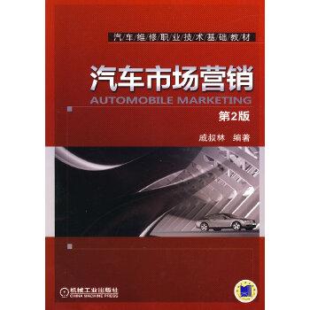 汽车市场营销 第2版 戚叔林著 机械工业出版社 正品保证,70%城市次日达,进入店铺更多优惠!