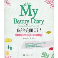我的美丽日记--不可思议的天然面膜秘方 [韩]郑铉陈,陈钰 化学工业出版社