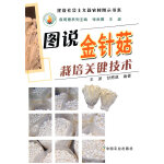 图说金针菇栽培关键技术(建设社会主义新农村图示书系)
