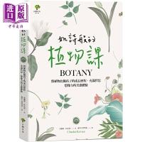 【中商原版】如诗般的植物课 将植物比拟孩子的成长历程 充满哲思 想像力的美感体验 台版 Botany 小树文化
