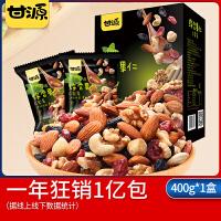 【甘源牌-每日综合果仁A/B/C套餐400g礼盒】零食坚果独立小包