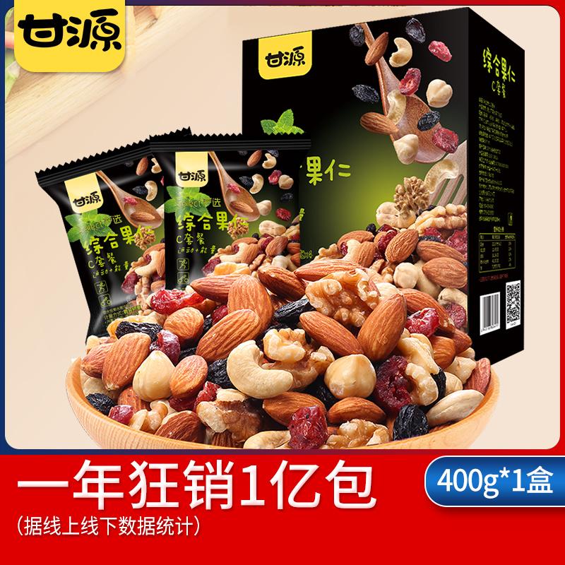 【甘源牌-每日综合果仁A/B/C套餐400g礼盒】零食坚果独立小包2盒立减56元  37.9元/盒  每盒约20小包