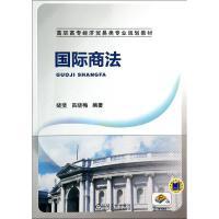 国际商法/裴斐 裴斐//吕晓梅
