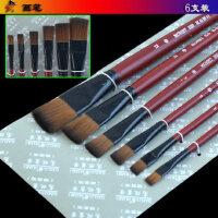 莫奈水彩画笔 6支套装尼龙笔头水粉笔丙烯画笔水彩画油画笔