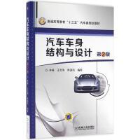 汽车车身结构与设计(第2版) 林程,王文伟,陈潇凯 编著