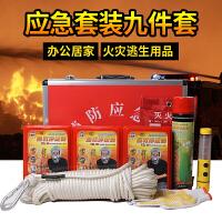 消防应急箱应急包火灾逃生组合套装三家之口消防器材自救呼吸器