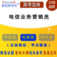 2019年电信业务营销员技能鉴定考试易考宝典软件 (ID:512)