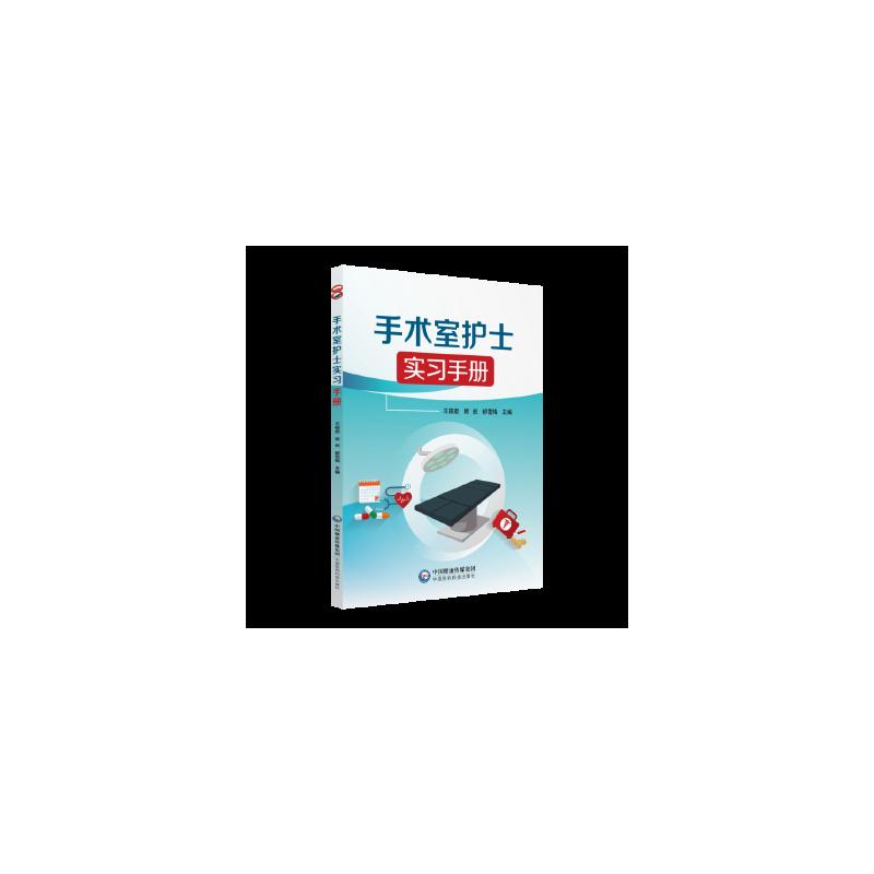 手术室护士实习手册 王筱君 熊岩 郝雪梅 中国医药科技出版社 正版书籍,下单即发。好评优惠