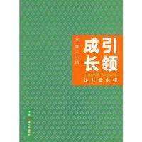 正版-H-成长:论儿童电视 李蕾 9787504360304 中国广播影视出版社 枫林苑图书专营店