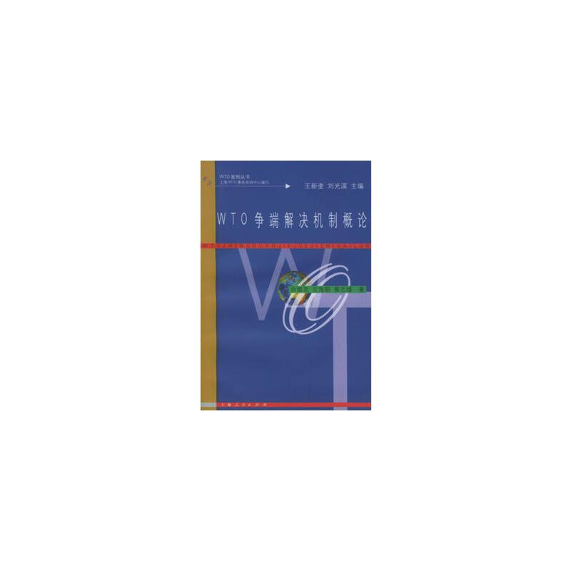 WTO 争端解决机制概论,余敏友,左海聪,黄志雄,上海人民出版社9787208037847 【新书店购书无忧有保障】有问题随时联系或咨询在线客服