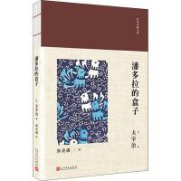 潘多拉的盒子 (日)太宰治 人民出版社文�W出版社 9787020138180