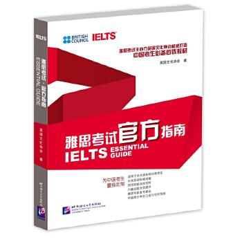 雅思考试官方指南(附赠一张多媒体光盘) 为中国考生量身定制  雅思考试主办方英国文化协会权威出版  光盘文件免费下载