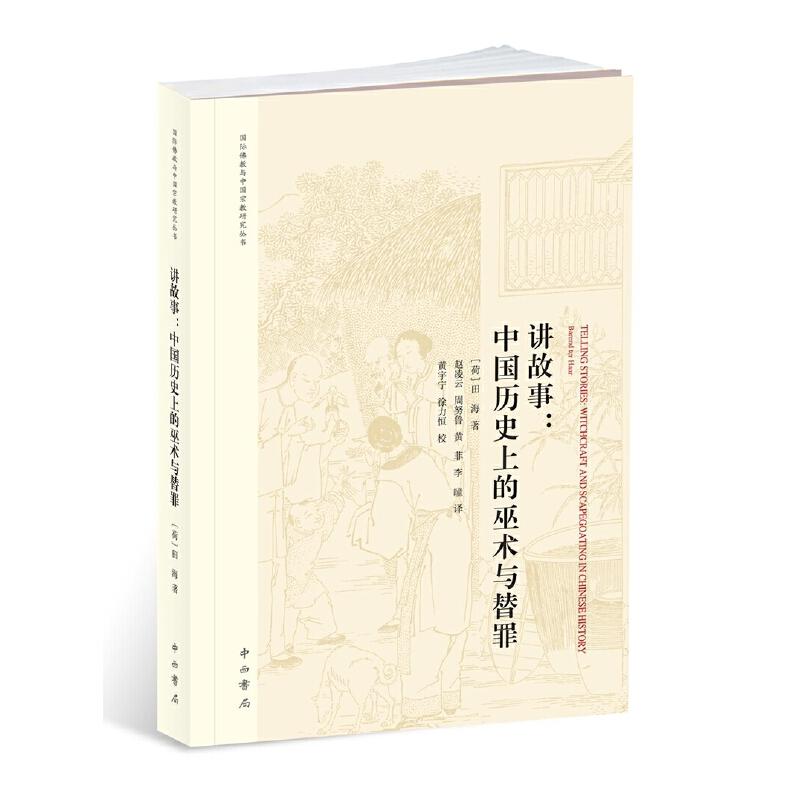"""讲故事:中国历史上的巫术与替罪    文字鬼才马伯庸倾情推荐!比肩《叫魂》,""""文字鬼才""""马伯庸倾情力荐,一部西方研究中国古代巫术的大成之作。"""
