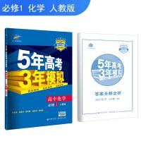五三 高中化学 必修1 人教版 2019版高中同步 5年高考3年模拟 曲一线科学备考