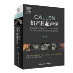 Callen妇产科超声学(第2版/翻译版)