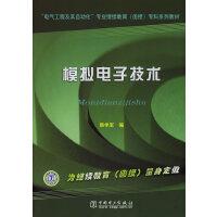 """模拟电子技术――""""电气工程及其自动化""""专业继续教育(函授)专科系列教材"""