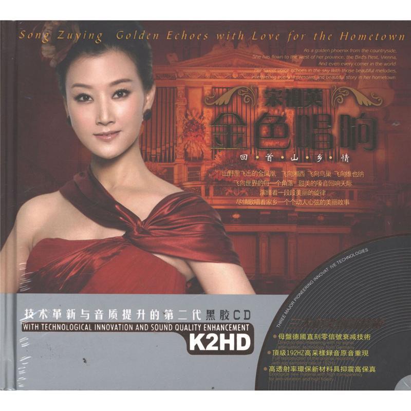 新华书店 正版 宋祖英-金色唱响(黑胶CD)( 货号:10651134700030)